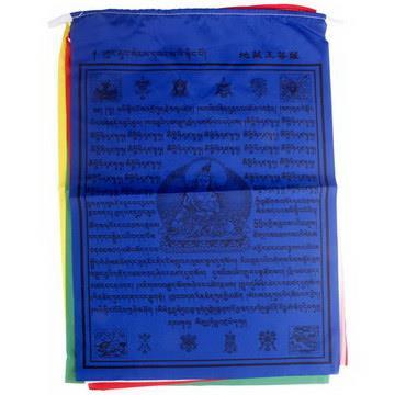 地藏王菩薩 五色天馬旗(大)