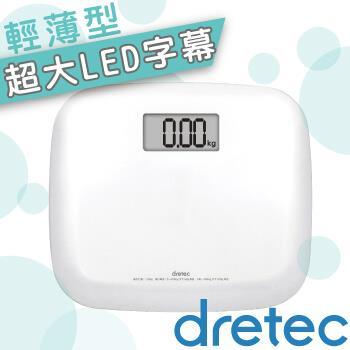 【dretec】亮鏡石薄型體重計-亮白