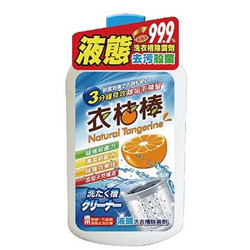 《派樂》衣桔棒 液態濃縮洗衣槽去污除菌劑 600ml(1入)