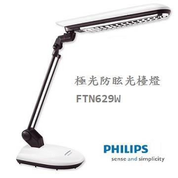 PHILIPS飛利浦極光防眩光檯燈 FTN629(白)