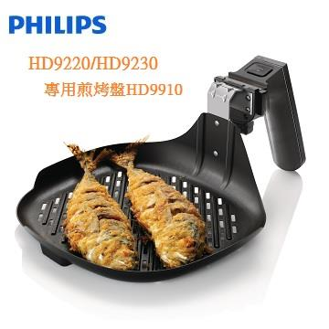 PHILIPS飛利浦氣炸鍋HD9220/HD9230專用煎烤盤 HD9910