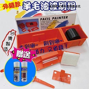 《派樂》羊毛油漆刷具組(加贈防水噴漆x1塑鋼噴漆x1)