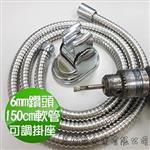 《魔特萊》衛浴修繕組-不鏽鋼軟管x1+可調掛座x1+開孔鑽頭6mmx1