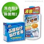 《酵素達人》洗衣粉700g x3 《衣桔棒》濃縮洗衣槽去污除菌劑600ml x2