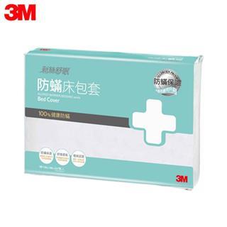 3M 淨呼吸防蹣床包套-雙人5×6.2 (AB2115)
