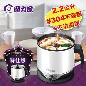 【魔力家】即食行熱特仕版-雙層隔熱不沾快煮美食鍋2.2L