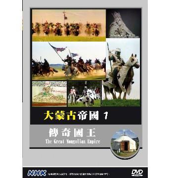 NHK 大蒙古帝國1-傳奇國王 DVD