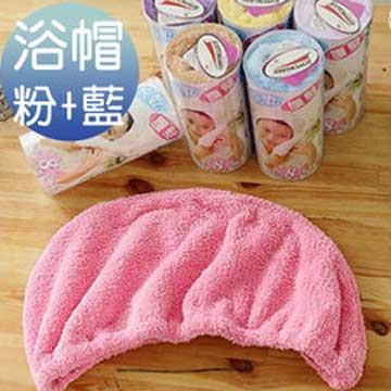 《米夢家居》 台灣製造水乾乾SUMEASY開纖吸水紗-快乾護髮浴帽(粉1+藍1)