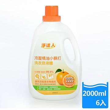 《淨達人》冷壓橘油小蘇打洗衣皂液體2000ml (3入)