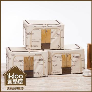 【ikloo】魔法鋼骨折疊收納箱-66L (3入組)