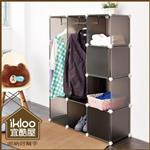 【ikloo】魔術空間12格衣櫥組合櫃(附門)