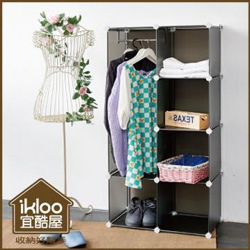 【ikloo】魔術空間8格衣櫥組合櫃(附門)