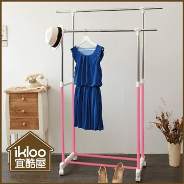 【ikloo】台製時尚延伸雙桿曬衣架