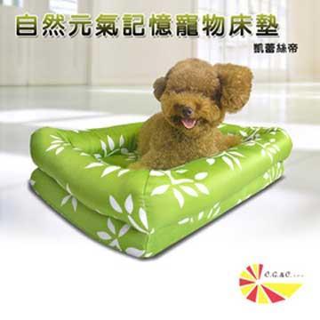 凱蕾絲帝《自然元氣》寵物專用記憶床墊(特大)~60**120**5cm