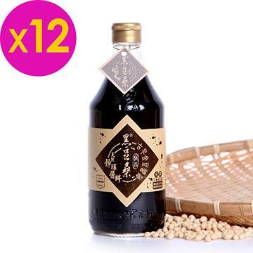 【黑豆桑】天然極品古早金豆醬油(x 12瓶)