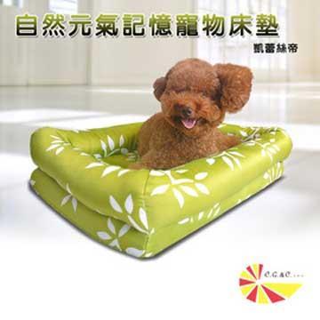 UNO【凱蕾絲帝】太空記憶寵物時尚床墊-中小型犬專用 60**40**5CM-自然元氣