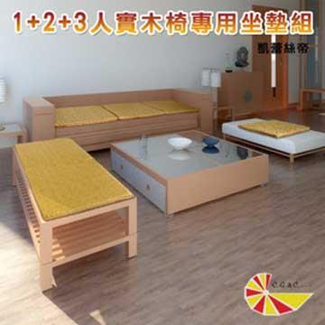 【凱蕾絲帝】木椅通用 高支撐記憶聚合(富貴金)薄坐墊組(1.2.3人專用)