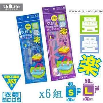 UdiLife 疊疊樂衣類旅行壓縮袋-Sx6+Lx6入組