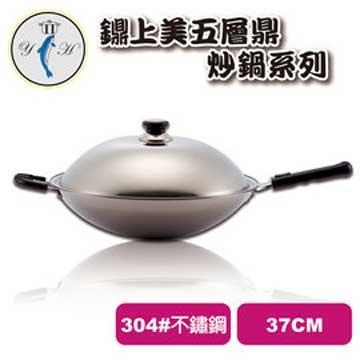 鐤上美 白金瑞士37cm五層不鏽鋼炒鍋(台灣MIT)