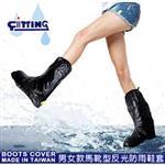 馬靴型反光防雨鞋套~下雨天 拍檔