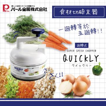 【PEARL LIFE】QUICKLY 旋轉蔬菜切碎調理器(C-14)