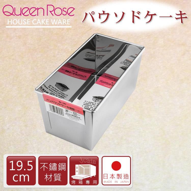 【日本霜鳥QueenRose】19.4cm不銹鋼長方型蛋糕模-(1斤)-日本製