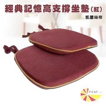 UNO【凱蕾絲帝】 經典餐椅墊-金邊紅色(西裝布)(六片一組)