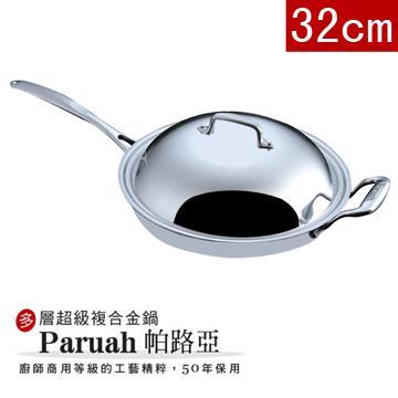 【Paruah帕路亞】無水無油健康鍋 32cm大平底鍋