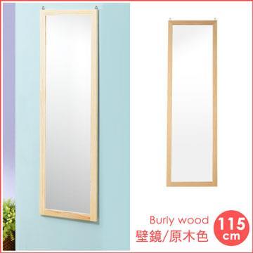YoStyle 自然松木大壁鏡 掛鏡 全身鏡 (原木色)