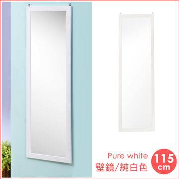 YoStyle 自然松木大壁鏡 掛鏡 全身鏡 (純白色)