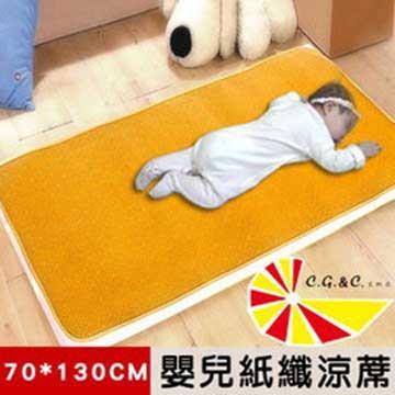 【凱蕾絲帝】台灣製造-不夾膚-舒爽紋路嬰兒紙纖涼蓆(嬰兒大床專用)70**130