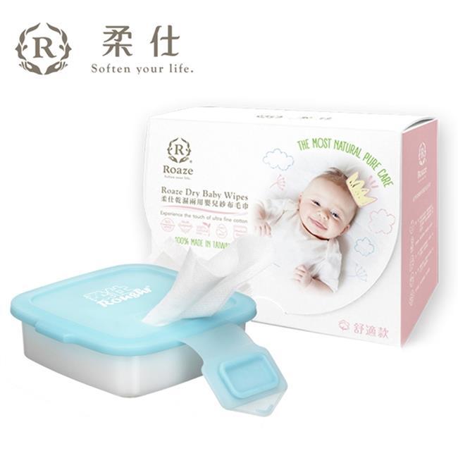 【虎兒寶】Roaze柔仕 矽膠抽取盒 + 乾濕兩用布巾(盒) 1+1 -果凍藍