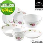 【CORELLE康寧】田園玫瑰8件式餐盤組 (801)