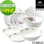【CORELLE康寧】田園玫瑰10件式餐盤組 (1001)