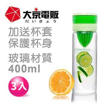 【大京電販】蔬果榨汁杯3入組_榨汁瓶/玻璃/隨身杯/磨汁杯/檸檬杯/魔力杯