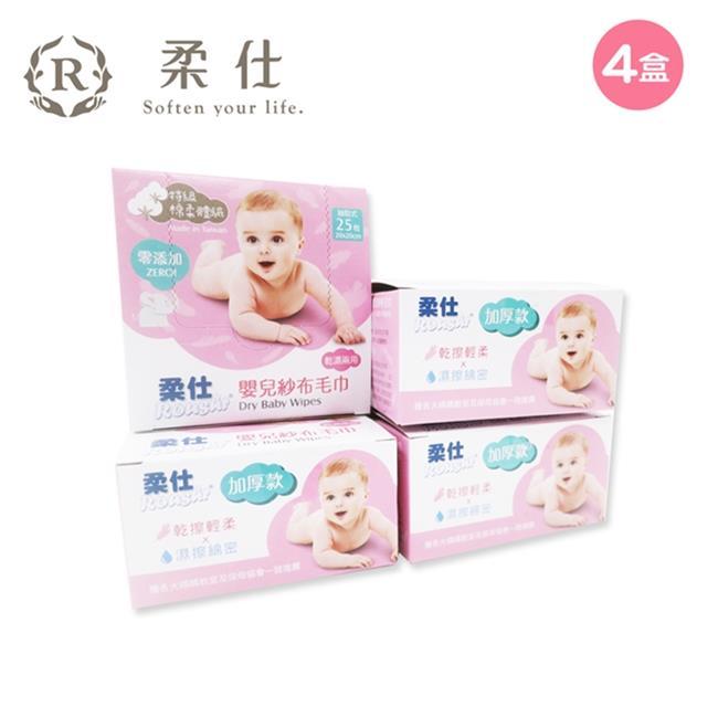【虎兒寶】Roaze柔仕 乾濕兩用布巾 隨身盒 25片 (4入組)