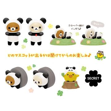 Rilakkuma拉拉熊幸運草熊貓主題盒玩。全8款(含隱藏)