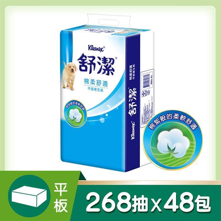 【舒潔】柔棉舒適平版衛生紙268張(6包x8串-箱)