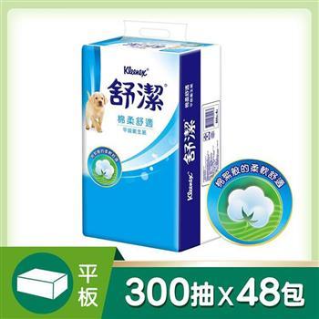 【舒潔】平版衛生紙300張(6包x8串/箱)