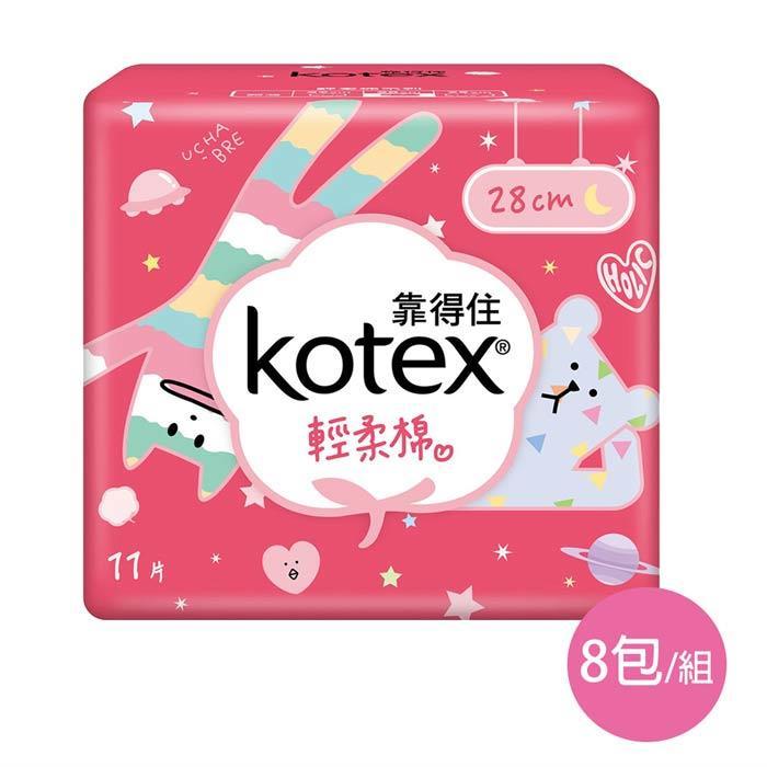 【靠得住】溫柔輕柔棉衛生棉-夜用貼身28cm(11片x8包/箱)