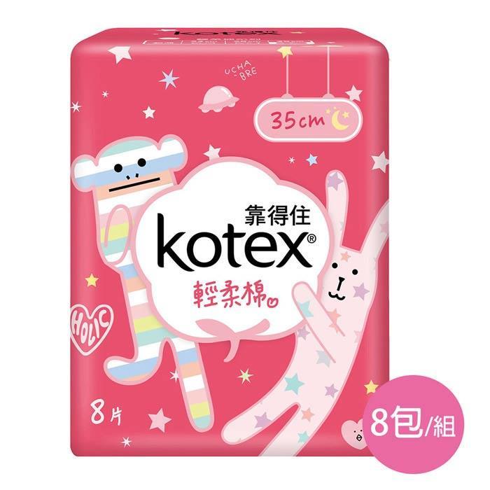 【靠得住】溫柔輕柔棉衛生棉-夜用超長35cm(8片x8包/箱)