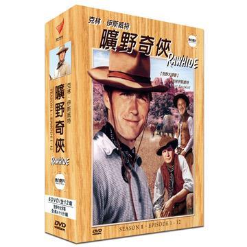 曠野奇俠第一季 RAWHIDE DVD