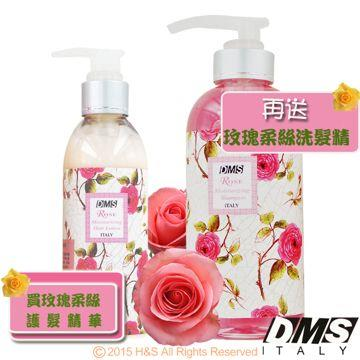 DMS玫瑰柔絲護髮精華(200ml)加贈DMS玫瑰柔絲洗髮精(500ml)
