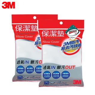 3M 保潔墊枕頭套-平單式(1.6x2.5尺)2入
