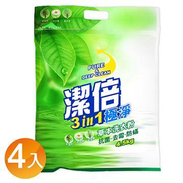 【加倍潔】潔倍極淨草本洗衣粉(4.5kgx4包/箱)