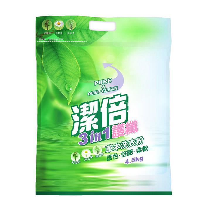 【加倍潔】潔倍護纖草本洗衣粉(4.5kgx4包/箱)