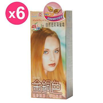 【柔蝶】自然色彩染髮霜-金銅色-6入組