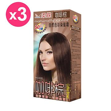 【柔蝶】自然色彩染髮霜-咖啡棕-3入組