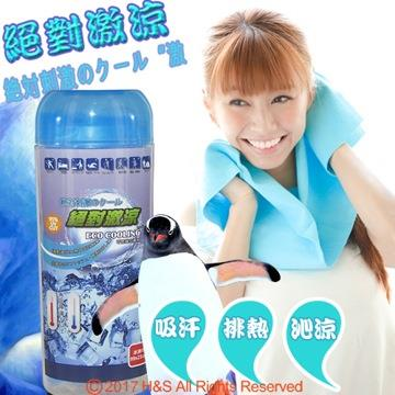 ECO COOLING絕對激涼-運動專用涼感巾(藍)