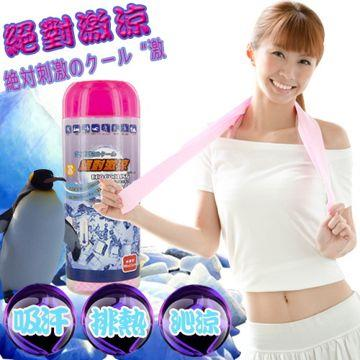 ECO COOLING絕對激涼-運動專用涼感巾(粉)